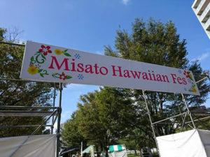 三郷ハワイアンフェス、開催しました!!