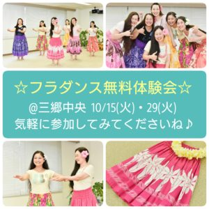 【三郷中央】フラダンス無料体験会