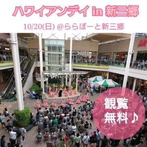 10/20(日)はハワイアンデイ in 新三郷♪
