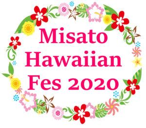 三郷ハワイアンフェス2020のお知らせ